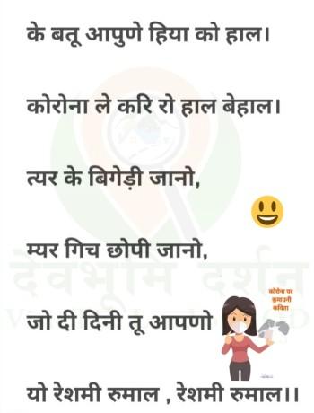 Pahadi status